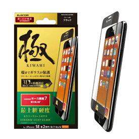 エレコム ELECOM iPhone SE 第2世代 フルカバーガラスフィルム セラミックコート ブラック PMCA19AFLGGCRBK