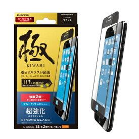 エレコム ELECOM iPhone SE 第2世代 フルカバーガラスフィルム 超強化 ブルーライトカット ブラック PMCA19AFLGHBLRB