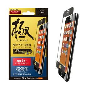 エレコム ELECOM iPhone SE 第2世代 フルカバーガラスフィルム 超強化 ブラック PMCA19AFLGHRBK