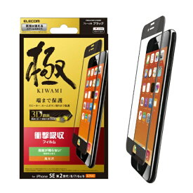エレコム ELECOM iPhone SE 第2世代 フルカバーフィルム 衝撃吸収 防指紋 高光沢 ブラック PMCA19AFLPGRBK