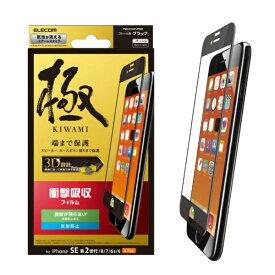 エレコム ELECOM iPhone SE 第2世代 フルカバーフィルム 衝撃吸収 防指紋 反射防止 ブラック PMCA19AFLPRBK