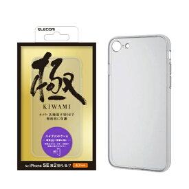 エレコム ELECOM iPhone SE 第2世代 ハイブリッドケース 超極み クリア PMCA19AHVCKKCR