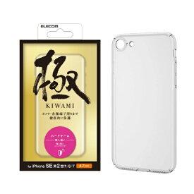 エレコム ELECOM iPhone SE 第2世代 ハードケース 超極み クリア PMCA19APVKKCR