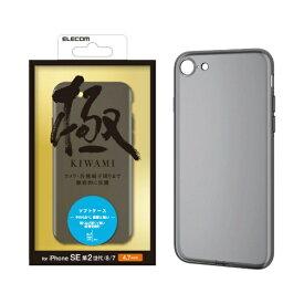 エレコム ELECOM iPhone SE 第2世代 ソフトケース 超極み 薄型 ブラック PMCA19AUCUKBK