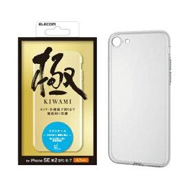 エレコム ELECOM iPhone SE 第2世代 ソフトケース 超極み 薄型 クリア PMCA19AUCUKCR