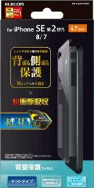 エレコム ELECOM iPhone SE 第2世代 背面フルカバーフィルム 衝撃吸収 マット 側面保護タイプ PM-A19AFLFPRRU