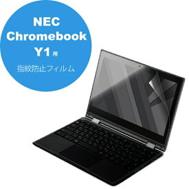 エレコム ELECOM NEC Chromebook Y1(11.6インチ)用 反射防止フィルム EF-CBNE01FLST