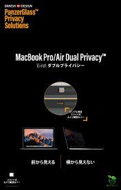 PanzerGlass パンザグラス MacBook Pro・MacBook Air 13インチ用 保護フィルム ダブルプライバシー 0528JPN