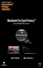 PanzerGlass パンザグラス MacBook Pro 16インチ用 保護フィルム ダブルプライバシー 0530JPN