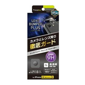 トリニティ Trinity iPhone SE(第2世代)4.7インチ カメラレンズ保護フレーム&フィルムセット TR-IP204-LBPP-BK ブラック