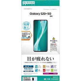 ラスタバナナ RastaBanana Galaxy S20+ 5G フィルム クリア Y2391GS20P5