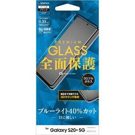 ラスタバナナ RastaBanana Galaxy S20+ 5G 3Dパネル全面保護 AGC製 ブラック 3E2397GS20P5