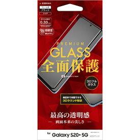ラスタバナナ RastaBanana Galaxy S20+ 5G 3Dパネル全面保護 AGC製 ブラック 3S2396GS20P5