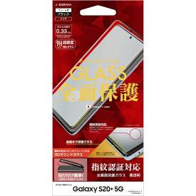 ラスタバナナ RastaBanana Galaxy S20+ 5G 3Dパネル全面保護 指紋認証対応 ブラック 3S2398GS20P5