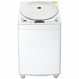 シャープ SHARP ES-TX8E-W 縦型洗濯乾燥機 ホワイト系 [洗濯8.0kg /乾燥4.5kg /ヒーター乾燥(排気タイプ) /上開き]