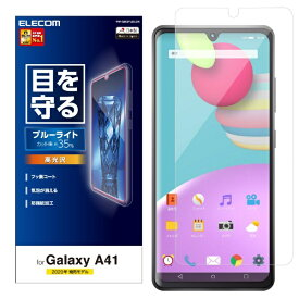 エレコム ELECOM Galaxy A41 液晶保護フィルム ブルーライトカット 高光沢 PM-G202FLBLGN