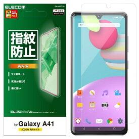 エレコム ELECOM Galaxy A41 液晶保護フィルム 指紋防止 高光沢 PM-G202FLFG
