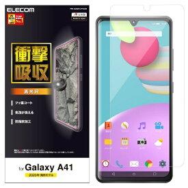 エレコム ELECOM Galaxy A41 液晶保護フィルム 衝撃吸収 指紋防止 高光沢 PM-G202FLFPAGN