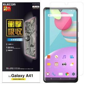 エレコム ELECOM Galaxy A41 液晶保護フィルム 衝撃吸収 指紋防止 反射防止 PM-G202FLFPAN
