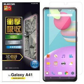 エレコム ELECOM Galaxy A41 フルカバーフィルム 衝撃吸収 透明 指紋防止 反射防止 PM-G202FLFPRN