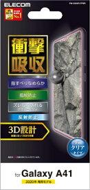 エレコム ELECOM Galaxy A41 フルカバーフィルム 衝撃吸収 スムース 透明 指紋防止 反射防止 PM-G202FLFPSR