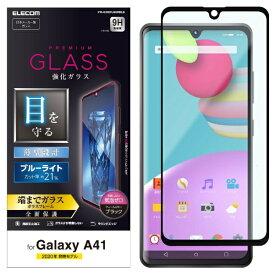 エレコム ELECOM Galaxy A41 フルガラスフィルム 0.33mm ブラック PM-G202FLGGRBK