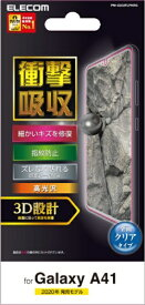 エレコム ELECOM Galaxy A41 フルカバーフィルム 衝撃吸収 傷リペア 透明 指紋防止 PM-G202FLPKRG