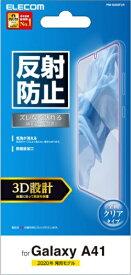 エレコム ELECOM Galaxy A41 フルカバーフィルム 透明 反射防止 PM-G202FLR