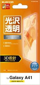 エレコム ELECOM Galaxy A41 フルカバーフィルム 透明 高光沢 PM-G202FLRGN