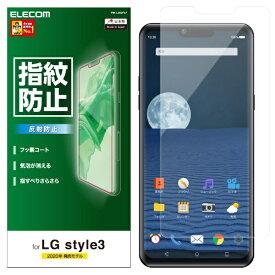 エレコム ELECOM LG Style 3 液晶保護フィルム 指紋防止 反射防止 PM-L202FLF