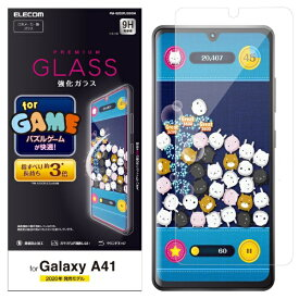 エレコム ELECOM Galaxy A41 ガラスフィルム 0.33mm ゲーム用 PM-G202FLGGGM