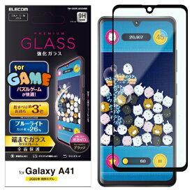 エレコム ELECOM Galaxy A41 フルガラスフィルム 0.33mm ブルーライトカット ゲーム用 ブラック PM-G202FLGGGMBB