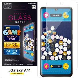 エレコム ELECOM Galaxy A41 ガラスフィルム 0.33mm ブルーライトカット ゲーム用 PM-G202FLGGGMBL