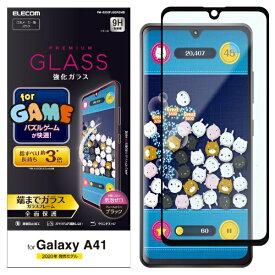 エレコム ELECOM Galaxy A41 フルガラスフィルム 0.33mm ゲーム用 ブラック PM-G202FLGGRGMB