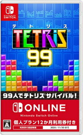 任天堂 Nintendo TETRIS 99【Switch】