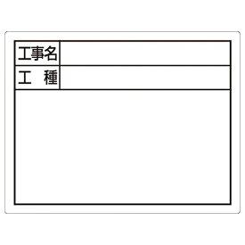 シンワ測定 Shinwa Rules スチールボード 11×1479093