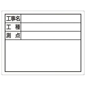 シンワ測定 Shinwa Rules スチールボード 14×1779096