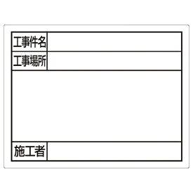 シンワ測定 Shinwa Rules スチールボード 11×1479097