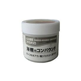 KOYO 光陽社 浴室用コンパウンド100G