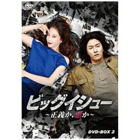 【2020年10月02日発売】 ハピネット Happinet ビッグイシュー 〜正義か、悪か〜 DVD-BOX2【DVD】