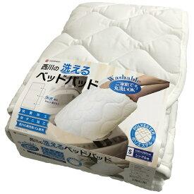 西川 NISHIKAWA 【ベッドパッド】東京西川の洗えるベッドパッド ポリエステル(クィーンサイズ)