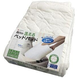西川 NISHIKAWA 【ベッドパッド】西川の洗えるベッドパッドコットン(セミダブルサイズ)