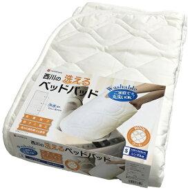 西川 NISHIKAWA 【ベッドパッド】西川の洗えるベッドパッドウール(ダブルサイズ)