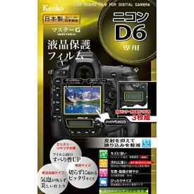 ケンコー・トキナー KenkoTokina マスターGフィルム ニコンD6用 KLPM-ND6