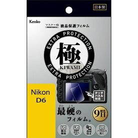ケンコー・トキナー KenkoTokina マスターGフィルム KIWAMI ニコンD6用 KLPK-ND6