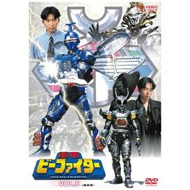 東映ビデオ Toei video 重甲ビーファイター VOL.5【DVD】