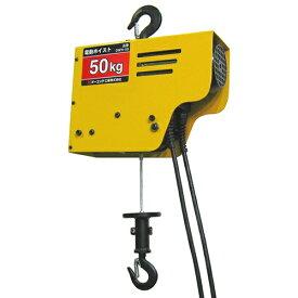 オーエッチ工業 OH 電動ホイスト50KGDWH-50