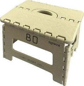 SLOWER 折りたたみ式 フォールディングステップ Tabac FOLDING STEP(320x250x220mm/サンド) SLW-132