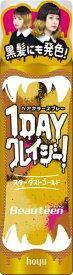 ホーユー hoyu ビューティーン 1DAYクレイジー!スターダストゴールド 35g ヘアカラースプレー ビューティーン 1DAYクレイジー!
