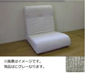 東京シンコール TOKYO SINCOL 【座椅子】一人掛け プログレッソ脚なしタイプ (エレガンス/グレー) 【代金引換配送不可】